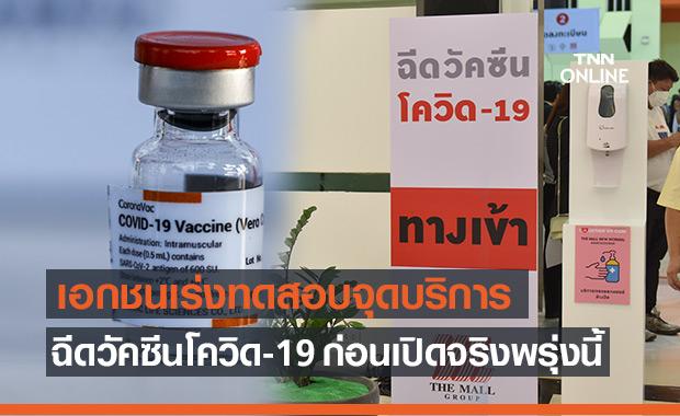 เอกชน เร่งทดสอบจุดบริการฉีดวัคซีนโควิด-19 ในกทม.ให้ครบ 25 จุดก่อนเปิดบริการพรุ่งนี้