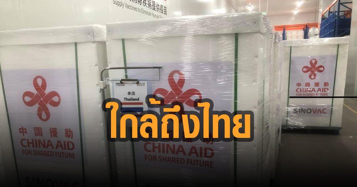 จีนบริจาคซิโนแวค 5 แสนโดส ให้ไทย จะถึงเร็วๆ นี้