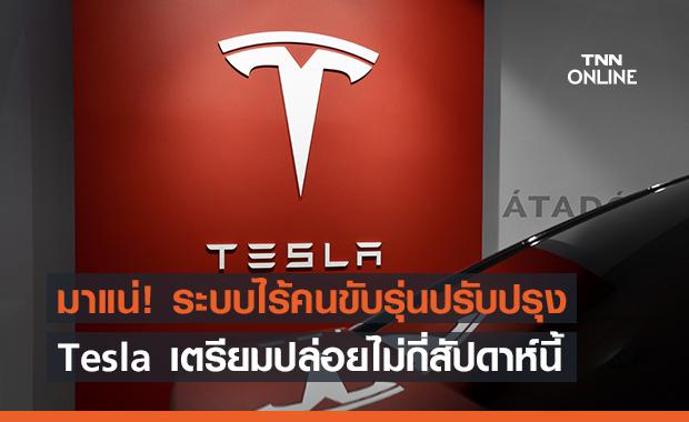 มาแน่! Tesla เตรียมปล่อยระบบไร้คนขับรุ่นสมบูรณ์ในเร็ว ๆ นี้
