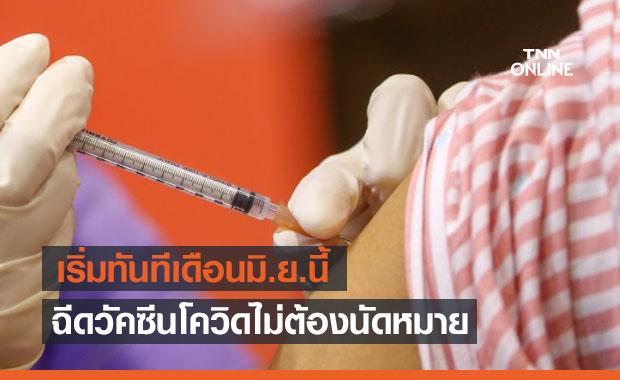 ปูพรมฉีดวัคซีนโควิดมิ.ย.นี้ เตรียมเปิดให้วอล์กอินไม่ต้องนัดหมาย