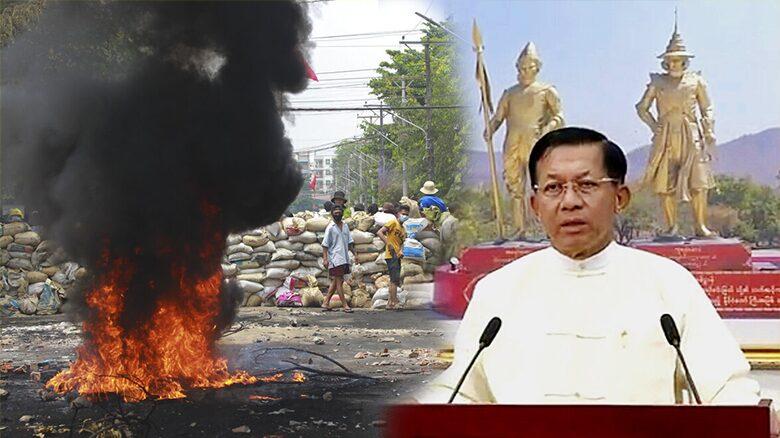 100วันรัฐประหารเมียนมา ผู้นำทหารพม่ายึดอำนาจมายา ไม่มีอยู่จริง