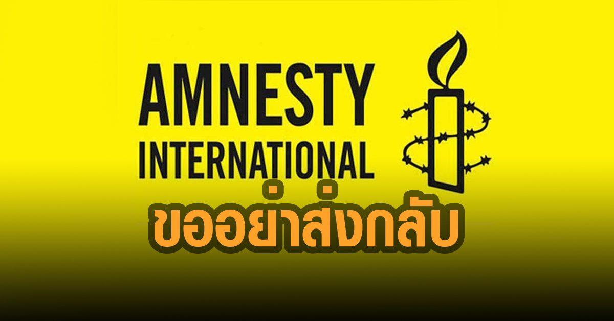 'แอมเนสตี้' เรียกร้องทางการไทยอย่าส่ง 3 นักข่าวกลับเมียนมา หวั่นได้รับอันตราย