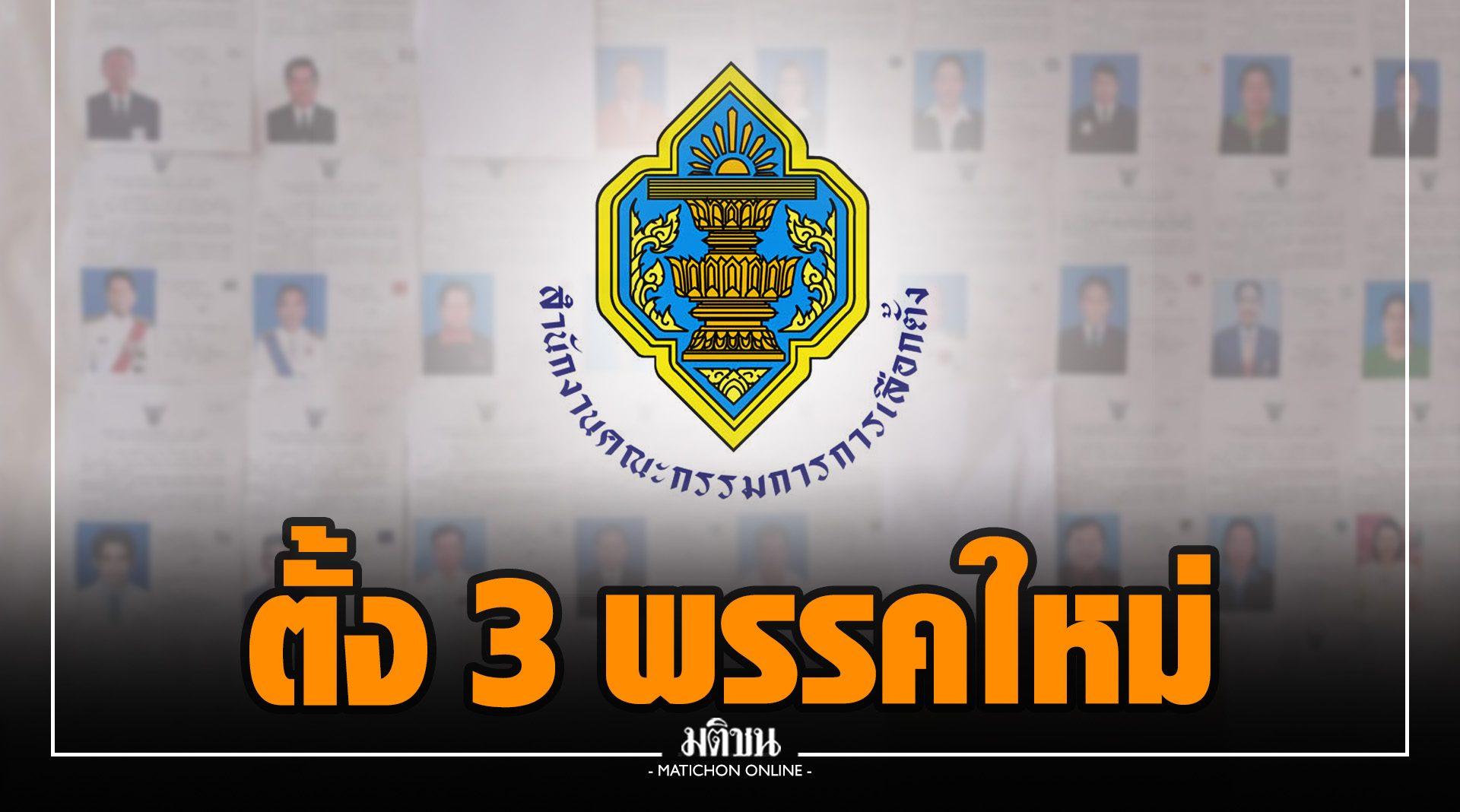 กกต.รับจดทะเบียนจัดตั้ง 3 พรรคการเมืองใหม่ 'พรรคเพื่อประชาชน-พรรคพลังสยาม-พรรคไทยรักกัน'