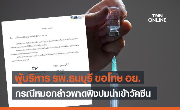ผู้บริหาร รพ.ธนบุรี ขอโทษ องค์การเภสัชกรรม กรณีหมอกล่าวพาดพิงปมนำเข้าวัคซีน
