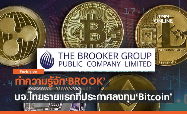 """ทำความรู้จัก """"BROOK"""" บจ.ไทยรายแรกที่ทุ่ม 200 ล้านซื้อ """"Bitcoin"""""""