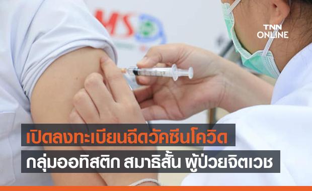 เปิดลงทะเบียนฉีดวัคซีนโควิด กลุ่มบุคคลที่มีความต้องการพิเศษและครอบครัว