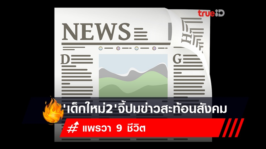 สรุปข่าวดัง จาก เด็กใหม่ 2 ที่มี แนนโน๊ะ สะท้อนสังคมไทย