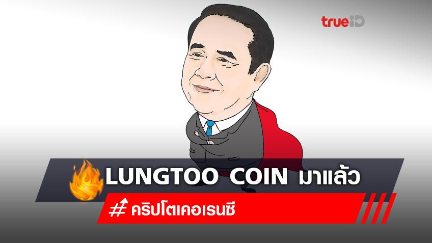 รู้จัก LUNGTOO Coin เหรียญโทเคนเพื่อการกุศล