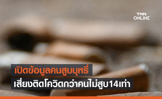 เปิดข้อมูลคนสูบบุหรี่ เสี่ยงติดเชื้อโควิดมากกว่าคนที่ไม่สูบถึง14เท่า