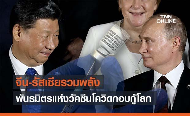 'จีน-รัสเซีย' รวมพลังพันธมิตรวัคซีนกู้โลก แย่งซีนยุโรป-สหรัฐ