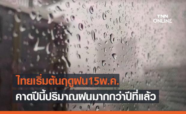 ไทยเริ่มต้นฤดูฝนอย่างเป็นทางการ 15พ.ค. คาดปีนี้ปริมาณฝนมากกว่าปีที่แล้ว