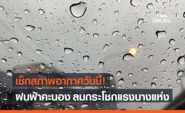 สภาพอากาศ โดย กรมอุตุนิยมวิทยา ประจำวันที่ 12 พ.ค.2564