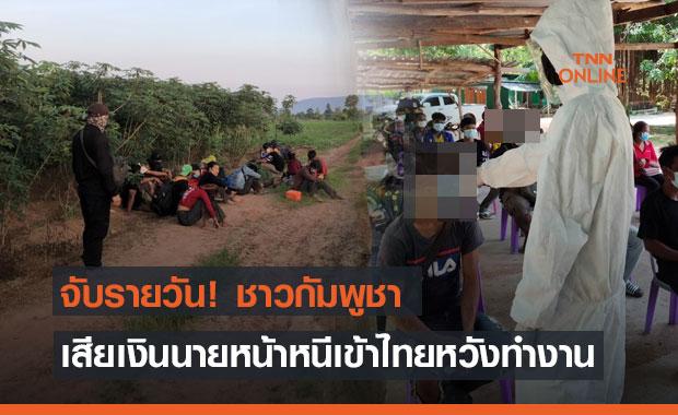 จับรายวัน! ชาวกัมพูชาเสียเงินนายหน้าหนีเข้าไทยหวังทำงาน กทม.-ปริมณฑล