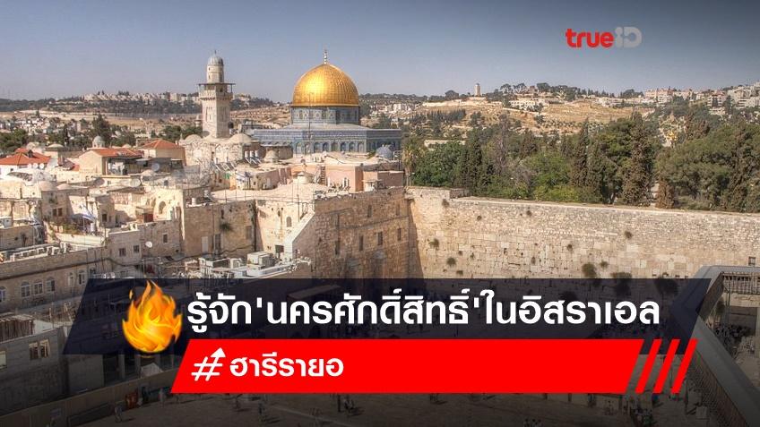 วัน 'ฮารีรายอ' (อีฎิ้ลฟิตริ) : ย้อนรู้จักดินแดน 'นครศักดิ์สิทธิ์' ในอิสราเอล