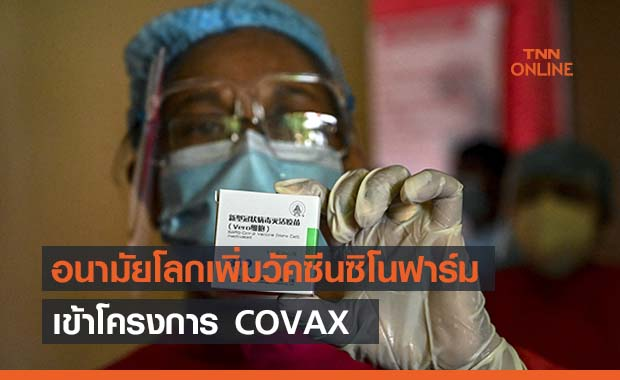 อนามัยโลกเพิ่มวัคซีนโควิดของซิโนฟาร์มเข้าโครงการ COVAX