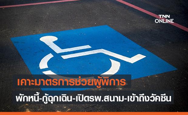 คกก.ผู้พิการฯ เคาะขยายเวลาพักชำระหนี้ กู้ยืมฉุกเฉิน จ่อเปิด รพ.สนามผู้พิการ