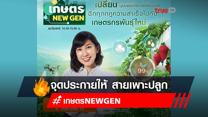 รายการ 'เกษตรNew Gen' สำหรับผู้ที่กำลังมองหาแรงบันดาลใจในการทำเกษตร!!!