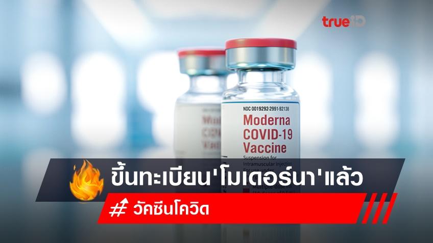 ด่วน! อย.ขึ้นทะเบียนวัคซีนโควิด 'โมเดอร์นา' เรียบร้อยแล้ว