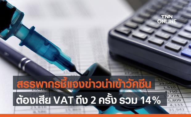 สรรพากร แจงนำเข้าวัคซีนทางเลือกต้องเสียภาษี VAT 2 ครั้ง ไม่เป็นความจริง!