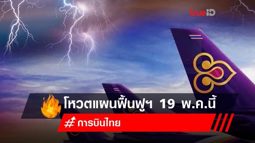 จับตา!โหวตแผนฟื้นฟูฯ การบินไทย 19 พ.ค.นี้