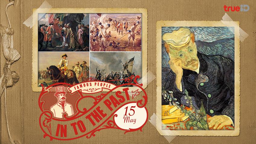 Into the past : ภาพเหมือนของนายแพทย์กาแช ถูกจำหน่ายด้วยมูลค่า 82.5 ล้านดอลลาร์สหรัฐ , ราชอาณาจักรบริเตนใหญ่ ประกาศสงครามกับฝรั่งเศส (15พ.ค.)