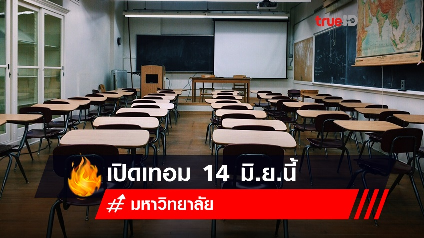 ประกาศ มหาวิทยาลัยทั่วประเทศ เปิดเทอม 14 มิ.ย.นี้