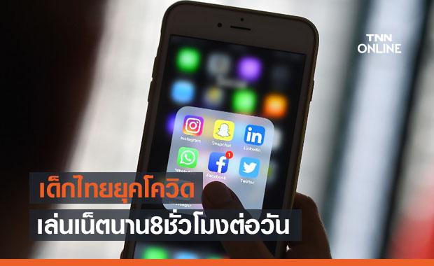เปิดผลสำรวจเด็กไทยยุคโควิดเล่นเน็ตนาน 8 ชั่วโมงต่อวัน