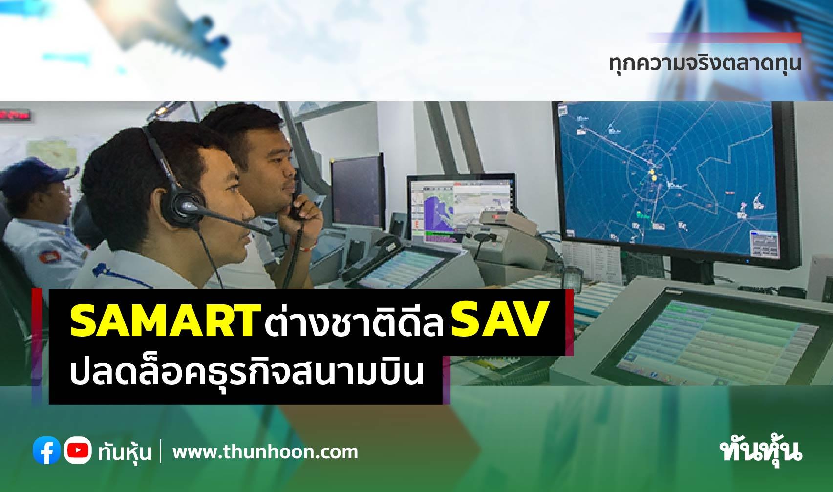 SAMARTต่างชาติดีลSAV ปลดล็อคธุรกิจสนามบิน