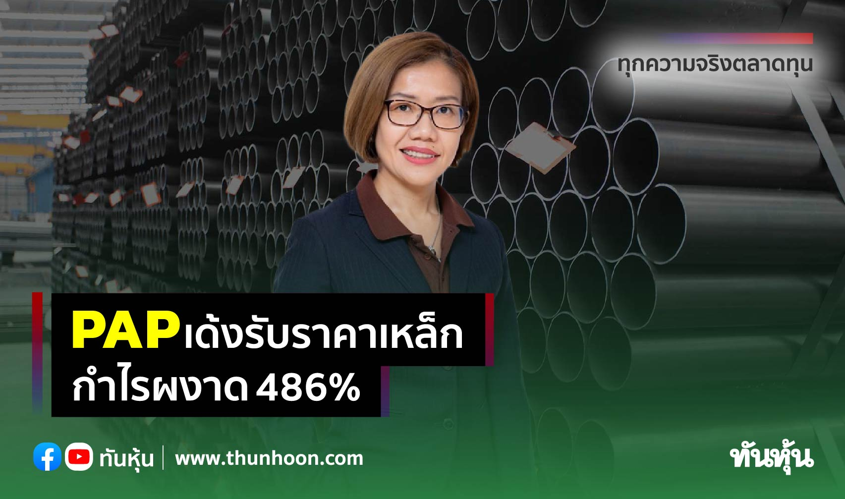 PAPเด้งรับราคาเหล็ก กำไรผงาด486%