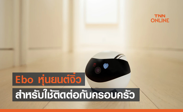 Ebo หุ่นยนต์จิ๋วสำหรับใช้ติดต่อกับครอบครัว