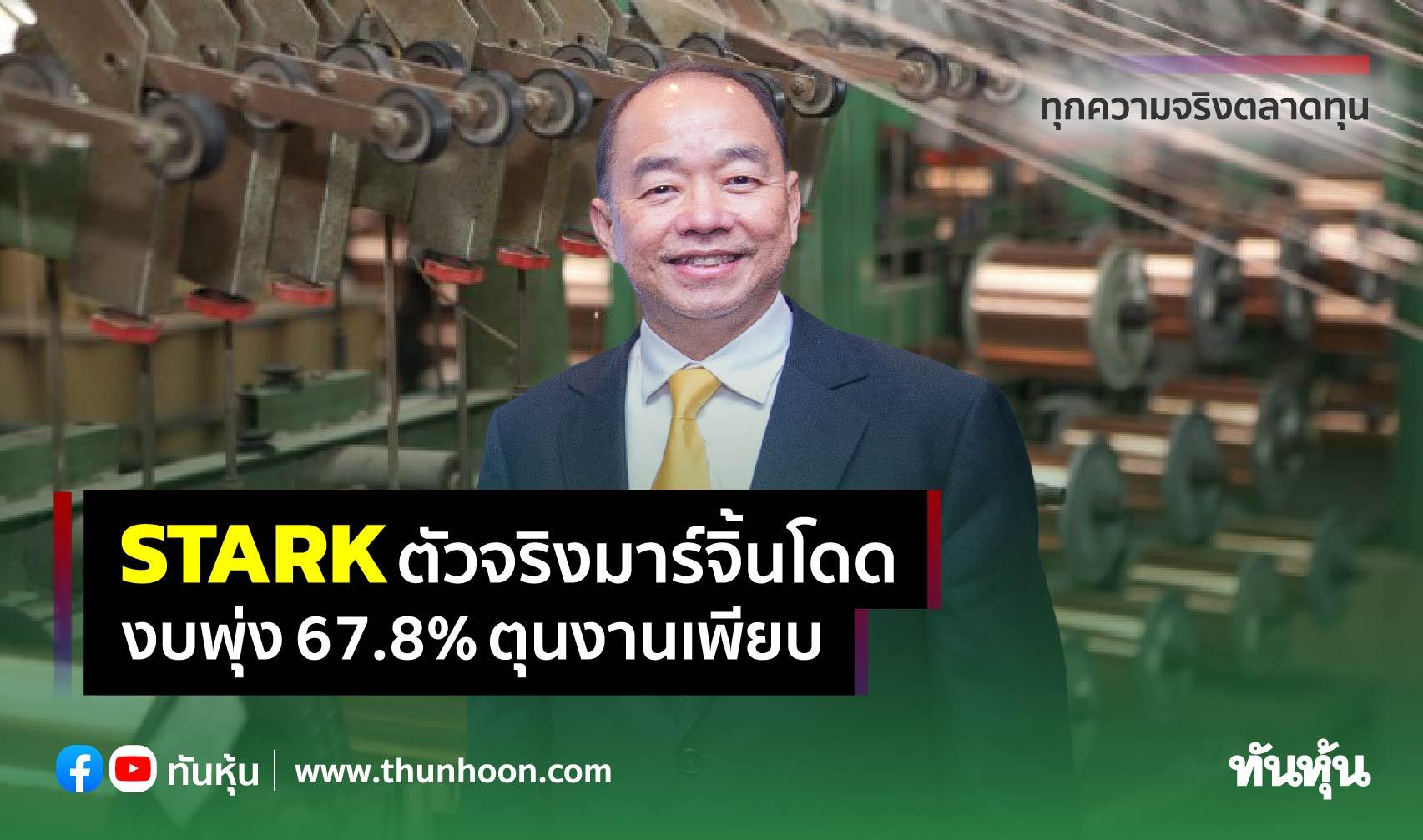 STARKตัวจริงมาร์จิ้นโดด งบพุ่ง67.8%ตุนงานเพียบ