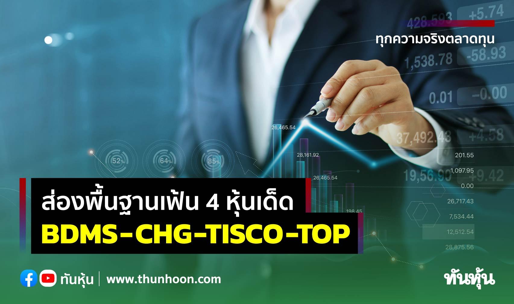 ส่องพื้นฐานเฟ้น 4 หุ้นเด็ด BDMS-CHG-TISCO-TOP