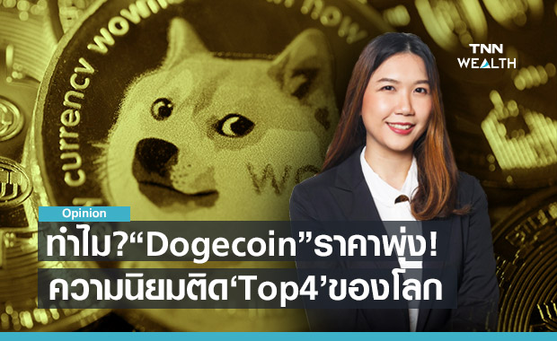 จับตา'Doge' ราคาจะพุ่งทะยานตาม 'Bitcoin'ได้หรือไม่?