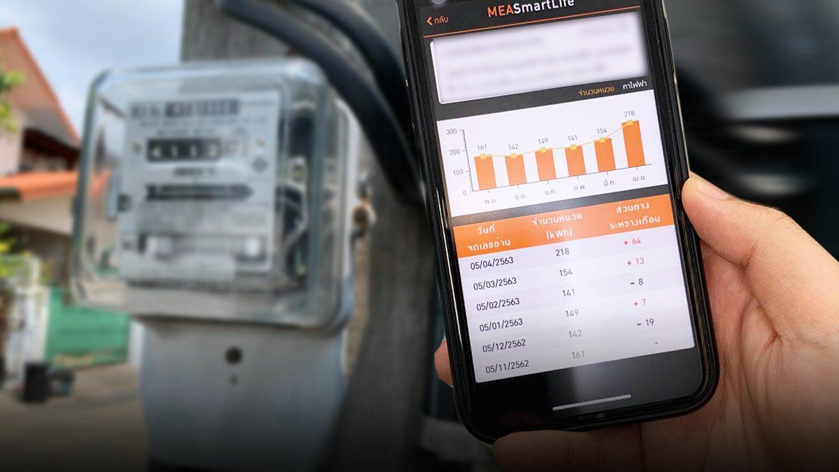กบง.เคาะแล้ว ลดค่าไฟฟ้า 2 เดือน รอบบิลพ.ค. - มิ.ย.64 บรรเทาผลกระทบโควิด
