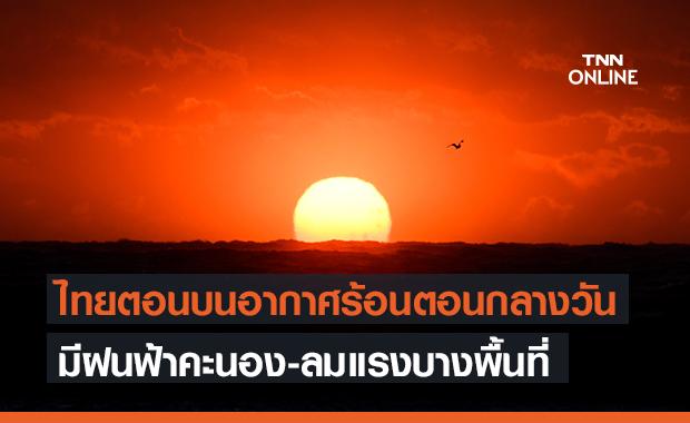 สภาพอากาศ โดย กรมอุตุนิยมวิทยา ประจำวันที่ 14 พ.ค.2564
