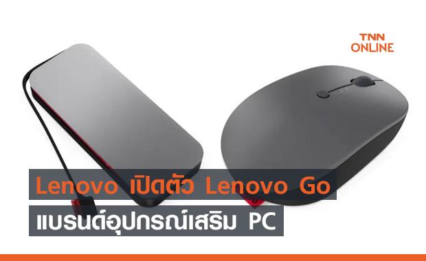 Lenovo เปิดตัว Lenovo Go แบรนด์ย่อยสำหรับสร้างอุปกรณ์เสริม PC โดยเฉพาะ