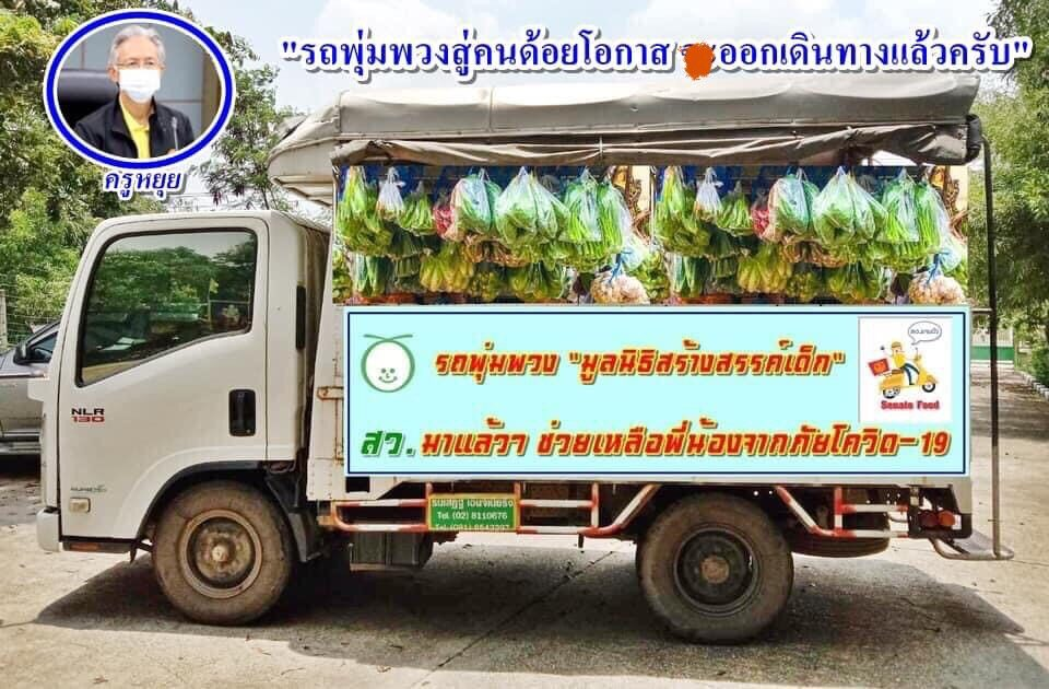 'ครูหยุย' รุกหนักจาก'รถพุ่มพวง'ช่วยชาวบ้าน ถึง'รถปันสุข'ช่วยคนเร่ร่อนในกทม.