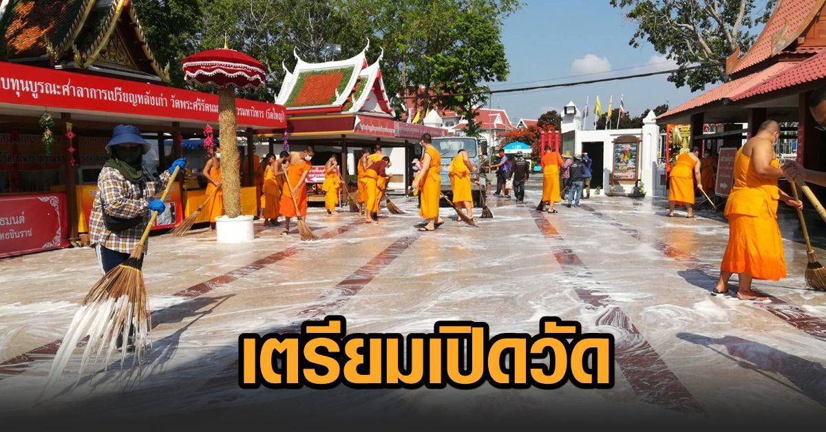 พระเณรทำความสะอาด 'วัดใหญ่' เตรียมเปิดให้เข้าสักการะพระพุทธชินราช 16 พ.ค.นี้