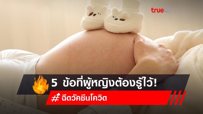 หญิงมีประจำเดือน - ท้อง - เตรียมตัวมีบุตร  ฉีดวัคซีนโควิด ได้ไหม?