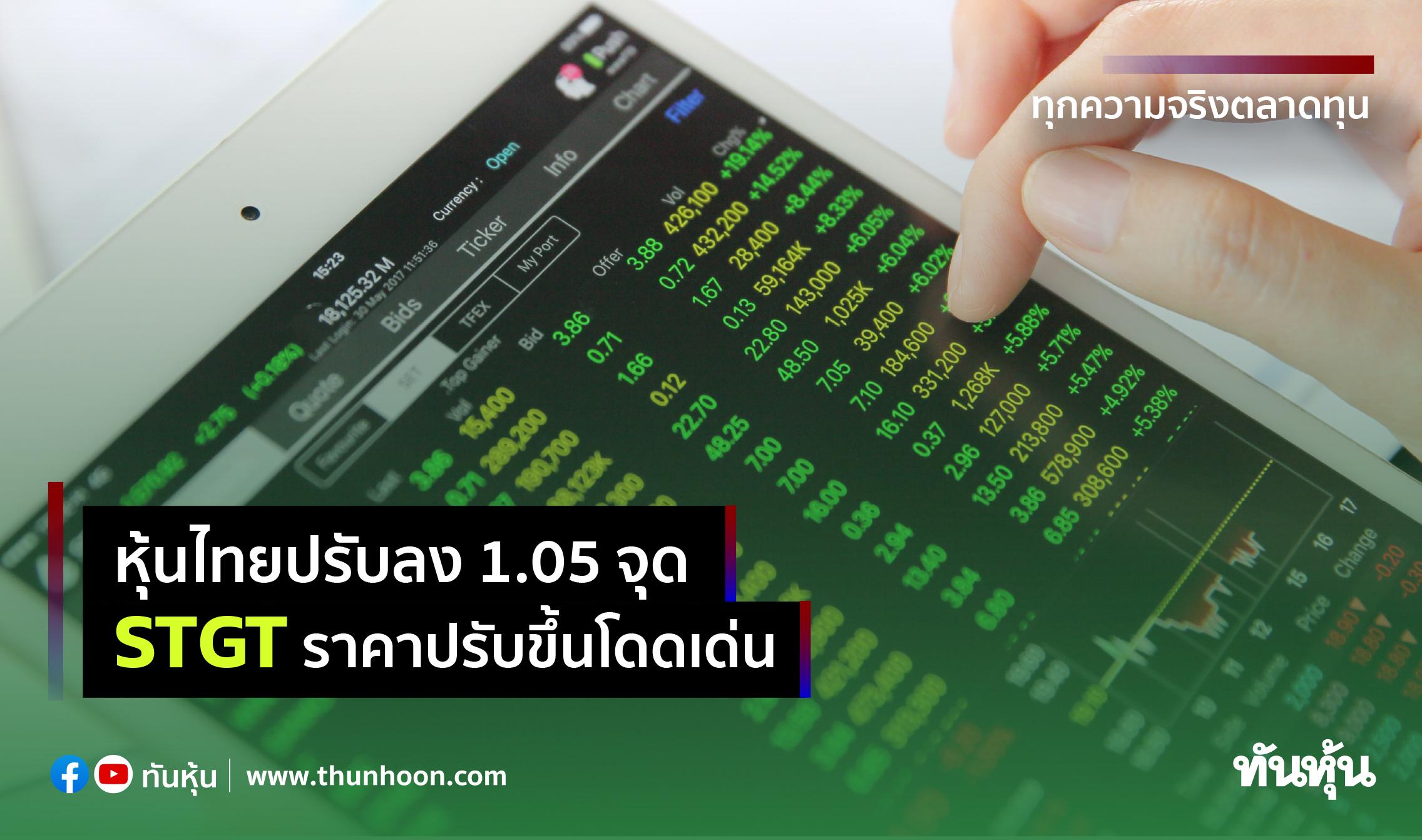 หุ้นไทยพักเที่ยงปรับลง 1.05 จุด STGT ราคาพุ่งแรงโดดเด่น