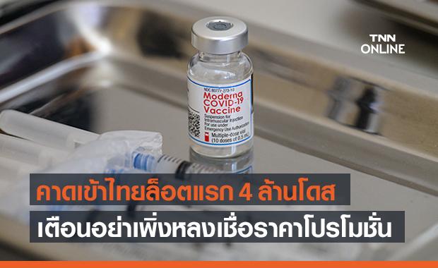 """""""หมอเฉลิม"""" คาดวัคซีนโควิด """"โมเดอร์นา"""" เข้าไทยล็อตแรก 4 ล้านโดส"""