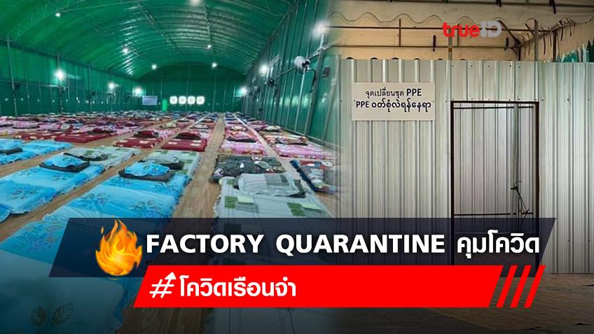 ย้อนโมเดล Factory Quarantine สมุทรสาคร สู่สถานที่กักตัวโควิดเรือนจำ