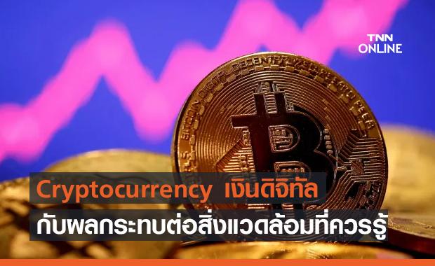 Cryptocurrency กับผลกระทบต่อสิ่งแวดล้อมที่คุณควรรู้