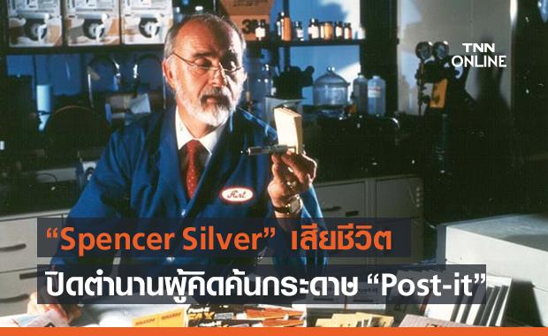 Spencer Silver ผู้ประดิษฐ์กระดาษ Post-it Note stick เสียชีวิตแล้วด้วยวัย 80 ปี