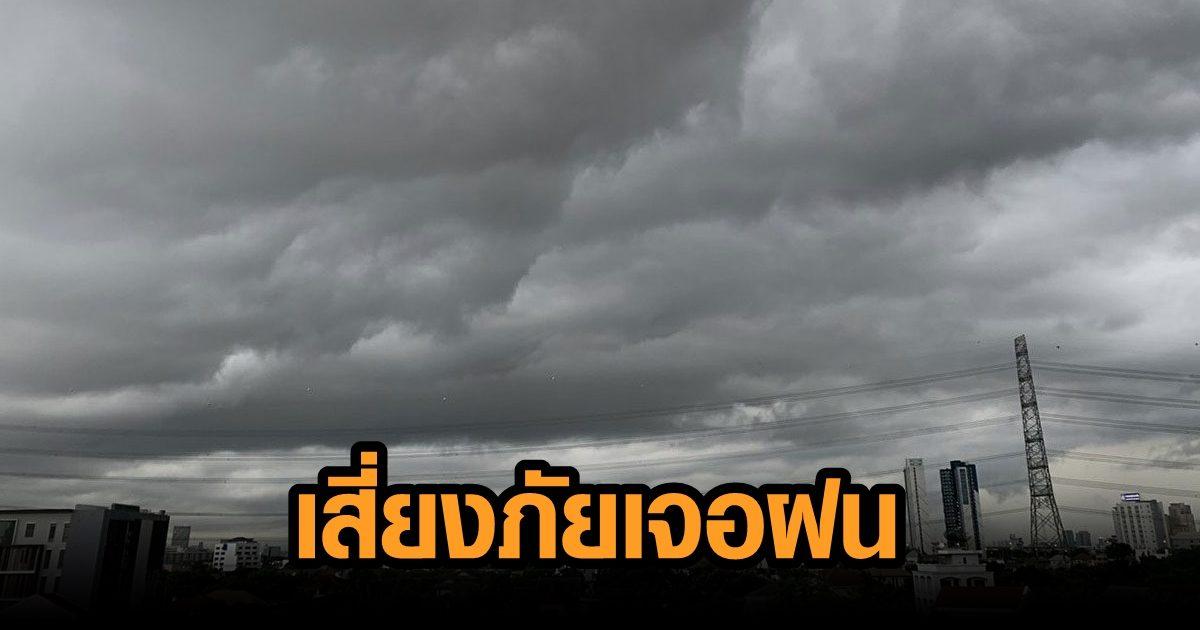 เข้าหน้าฝนวันนี้! กรมอุตุฯ เตือน 33 จังหวัด เสี่ยงภัยเจอฝนตกหนัก ลมกระโชกแรง