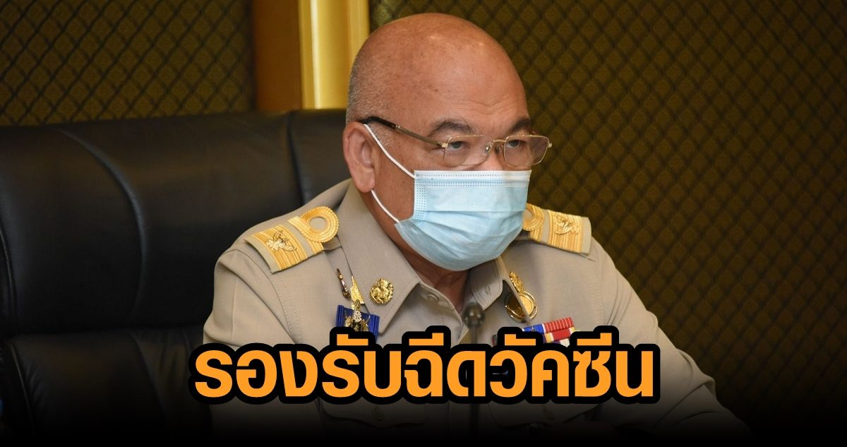 มหาดไทย สั่งการผู้ว่าฯ ทั่วประเทศ เตรียมพร้อมบูรณาการทุกส่วนฉีดวัคซีนให้ ปชช.
