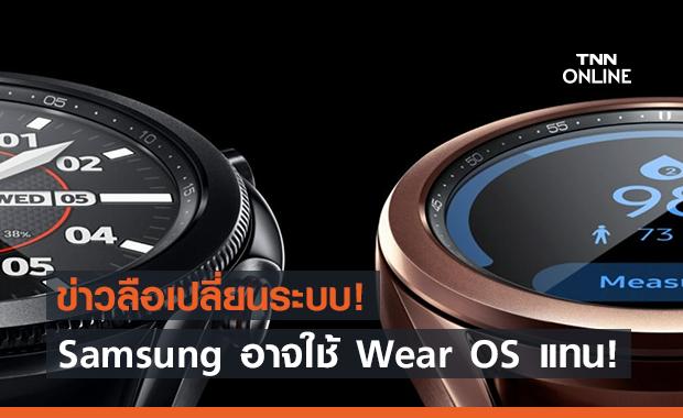ข่าวลือ Samsung watch อาจจะใช้  Wear OS!