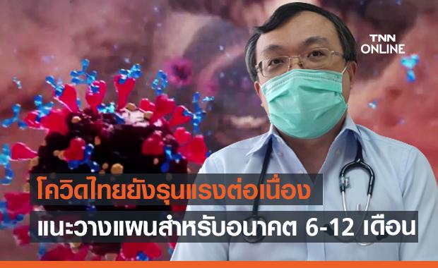 """""""หมอธีระ"""" ชี้โควิดไทยยังรุนแรง แนะวางแผนสำหรับอนาคต 6-12 เดือน"""
