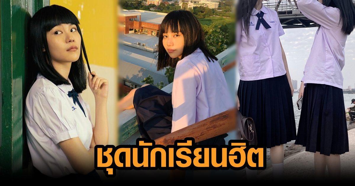 กระแส 'แนนโน๊ะ' มาแรงข้ามประเทศ สาวจีนแห่ช้อป ชุดนักเรียนไทยใส่ตาม