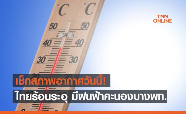 สภาพอากาศ โดย กรมอุตุนิยมวิทยา ประจำวันที่ 15 พ.ค.2564